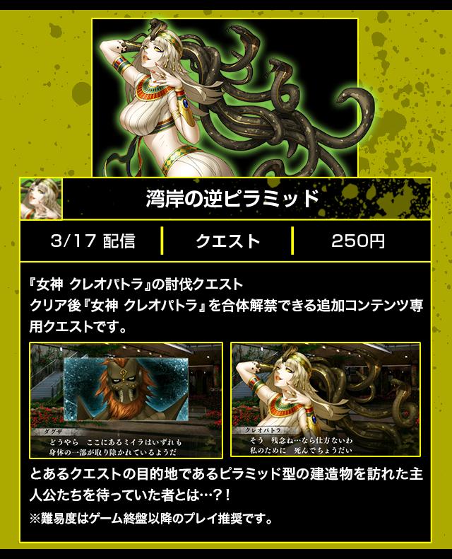 攻略 転生 final 女神 真 4